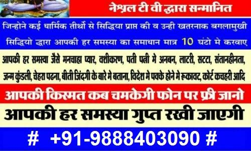 Love Guru Baba Ji - +91-9888403090 - Vashikaran Specialist Astrologer